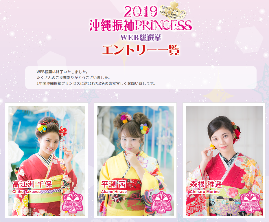 2019_furisode_princess